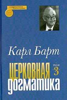 ЦЕРКОВНАЯ ДОГМАТИКА. Том 3. Карл Барт