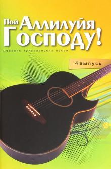 ПОЙ АЛЛИЛУЙЯ ГОСПОДУ. 4 выпуск. составитель Ольга Сергеева