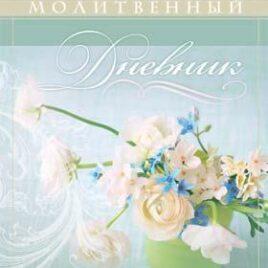 МОЙ МОЛИТВЕННЫЙ ДНЕВНИК. Цветы. Галина Сульженко