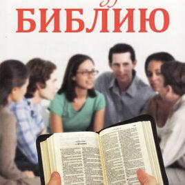 ВМЕСТЕ ИЗУЧАЕМ БИБЛИЮ. 2 книга. Расселл Филлипс