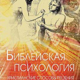 БИБЛЕЙСКАЯ ПСИХОЛОГИЯ. Освальд Чемберс