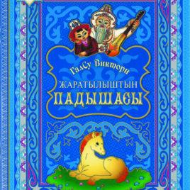 ЖАРАТЫЛЫШТЫН ПАДЫШАСЫ. на киргизском языке. ГалСу Виктори