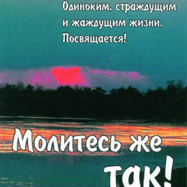 МОЛИТЕСЬ ЖЕ ТАК! Олег Замуруев
