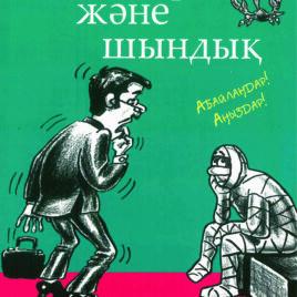 Аңыздар Және Шындық (Мифы и Факты) на казахском языке. Джош Макдауэлл, Боб Хостетлер