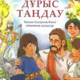 Дұрыс Таңдау (Правильный выбор). на казахском языке. Джош Макдауэлл, Дотти Макдауэлл