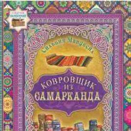 КОВРОВЩИК ИЗ САМАРКАНДА. Сильвия Мандвейл