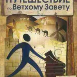 ПУТЕШЕСТВИЕ ПО ВЕТХОМУ ЗАВЕТУ. учебное пособие.