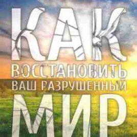 КАК ВОССТАНОВИТЬ РАЗРУШЕННЫЙ МИР. Учебное пособие.