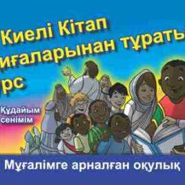 17 КИЕЛІ КІТАП ОҚИҒАЛАРЫНАН ТҰРАТЫН КУРС. на казахском языке. Мұғалімге арналған оқулық