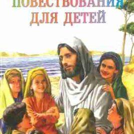 БИБЛЕЙСКИЕ ПОВЕСТВОВАНИЯ ДЛЯ ДЕТЕЙ.