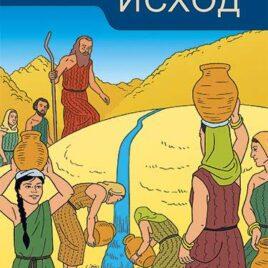 ИСХОД 2. Курс Открываем Библию