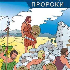 ЦАРИ И ПРОРОКИ 3. Курс Открываем Библию