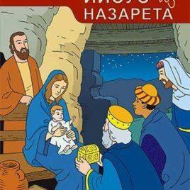 ИИСУС ИЗ НАЗАРЕТА 4. Курс Открываем Библию