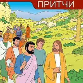 ЧУДЕСА И ПРИТЧИ 5. Курс Открываем Библию
