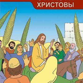 СТРАСТИ ХРИСТОВЫ 6. Курс Открываем Библию