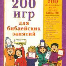 200 ИГР ДЛЯ БИБЛЕЙСКИХ ЗАНЯТИЙ.