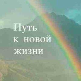 ПУТЬ К НОВОЙ ЖИЗНИ.