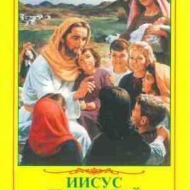 ИИСУС ДРУГ ДЕТЕЙ.