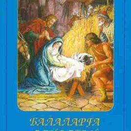 БАЛАЛАРҒА АРНАЛҒАН КИЕЛІ КІТАП