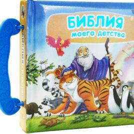 БИБЛИЯ МОЕГО ДЕТСТВА. книжка-чемоданчик с ручкой