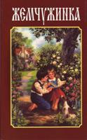ЖЕМЧУЖИНКА. Сборник детских стихов