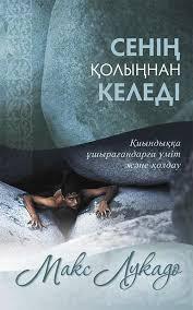 Сенің Қолыңнан Келеді. на казахском языке. Макс Лукадо