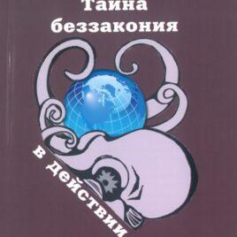 ТАЙНА БЕЗЗАКОНИЯ. А.П. Прохоров