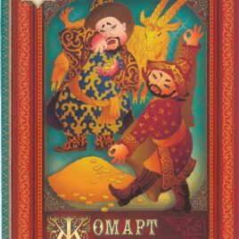 ЖОМАРТ ПЕН САРАҢ. на казахском языке. ГалСу Виктори