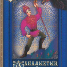 ДАНАЛЫҚТЫҢ САЙЫ. на казахском языке. ГалСу Виктори
