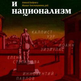 РЕЛИГИЯ И НАЦИОНАЛИЗМ. под редакцией Алексея Бодрова и Михаила Толстолуженко