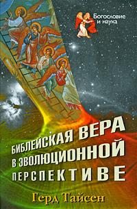 БИБЛЕЙСКАЯ ВЕРА В ЭВОЛЮЦИОННОЙ ПЕРСПЕКТИВЕ. Герд Тайсен