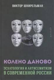 КОЛЕНО ДАНОВО. Эсхатология и антисемитизм в современной России. Виктор Шнирельман