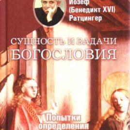 СУЩНОСТЬ И ЗАДАЧИ БОГОСЛОВИЯ. Попытки определения в диспуте современности. Ратцингер Йозеф (Бенедикт XVI)
