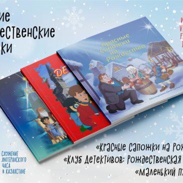 Рождественские книжки для детей