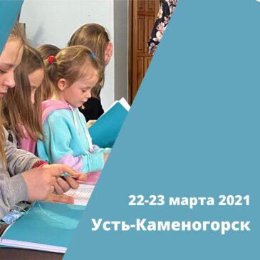 22-23 марта. Усть-Каменогорск